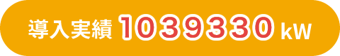 導入実績1039330kw
