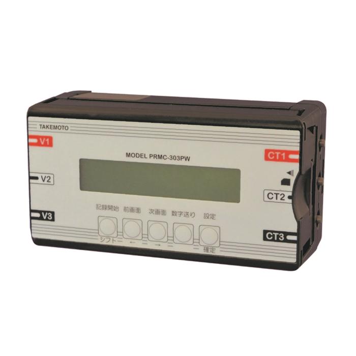 電圧電流記録計 屋内コンパクトタイプ <br>PRMC-303PW