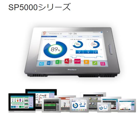 プログラマブル表示器 SP5000シリーズ