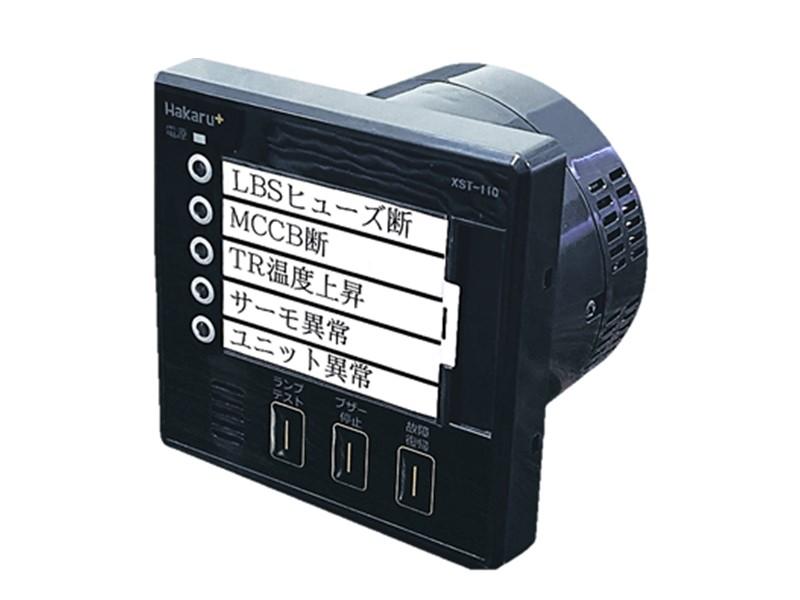 ブザー付 故障表示器<br>XST-110